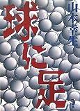 球に足 (新風舎文庫)