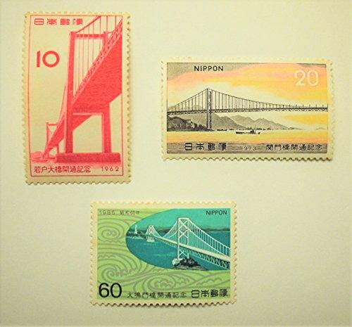 日本切手 3種未使用 若戸大橋開通 関門橋開通 大鳴戸橋開通