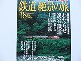 週刊 鉄道 絶景の旅 No.18  わたらせ渓谷鐡道 上信電鉄