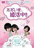 ただいま、婚活中!! [DVD]