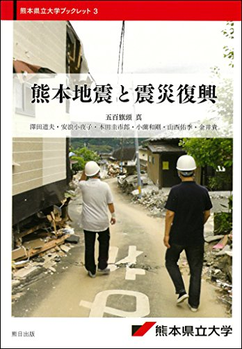 熊本県立大学ブックレット3 熊本地震と震災復興