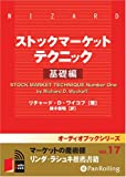 [オーディオブックCD] ストックマーケットテクニック 基礎編 (<CD>)