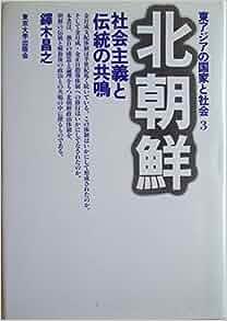 東アジアの国家と社会 (3) 北朝...