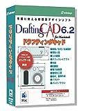 ドラフティングキャド 6.2 for Mac OS X