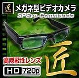 【小型カメラ】メガネ型ビデオカメラ(匠ブランド)『SPEyeCommando』(エスピーアイコマンドー)