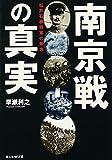 南京戦の真実―松井石根将軍の無念 (光人社NF文庫)