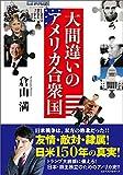大間違いのアメリカ合衆国 (ワニの本)
