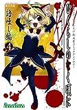 ひぐらしのなく頃に 語咄し編 コミックアンソロジーEX.第四集 (ガンガンコミックスアンソロジー)