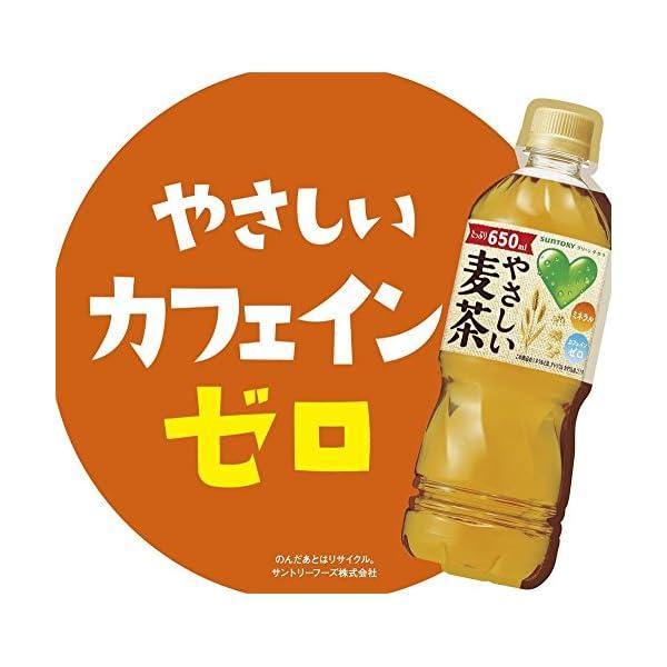 GREEN DAKARA やさしい麦茶 650...の紹介画像3