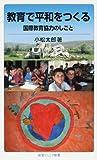 教育で平和をつくる―国際教育協力のしごと (岩波ジュニア新書)