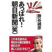 あっぱれ! 朝日新聞(笑) (WAC BUNKO)