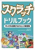 スクラッチドリルブック―作って学ぶ実践プログラミング練習帳