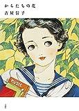 吉屋信子少女小説集 / 吉屋信子 のシリーズ情報を見る