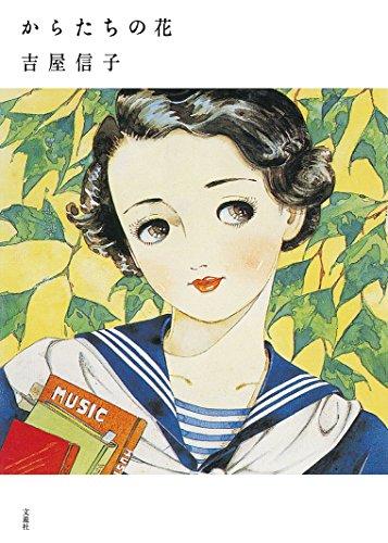 からたちの花 (吉屋信子少女小説集1)