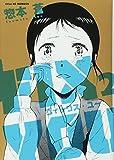 FIX YOU(2)<完> (シリウスKC)