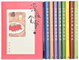 深夜食堂 コミック 1-9巻 セット (ビッグ コミックス〔スペシャル〕)
