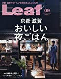 LEAF (リーフ)2017年9月号 (京都・滋賀おいしい夜ごはん)