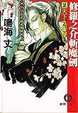 修羅之介斬魔剣〈2〉天下丸襲撃 (徳間文庫)