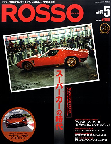 Rosso (ロッソ) 2018年5月号 Vol.250