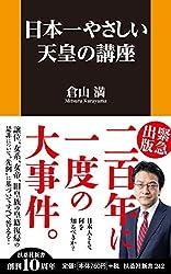 日本一やさしい天皇の講座 (扶桑社新書)
