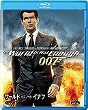 ワールド・イズ・ノット・イナフ [Blu-ray]
