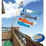 [キング印]鯉のぼり 玄関?ベランダ用[スタンドセット](水袋)ポールフルセット[1.5m鯉3匹]【和心(わごころ)】[撥水加工][日本の伝統文化][こいのぼり]