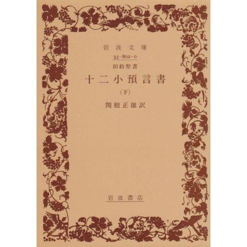 旧約聖書 十二小預言書 下 (岩波文庫 青 802-0)の詳細を見る