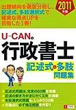2011年版 U-CANの行政書士記述式&多肢問題集 (ユーキャンの資格試験シリーズ)