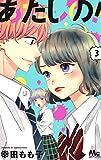 あたしの! 3 (マーガレットコミックス)