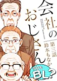会社のおじさん 今日もBL? 3 (BF Series)