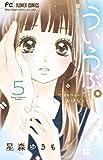 ういらぶ。ー初々しい恋のおはなしー 5 (少コミフラワーコミックス)