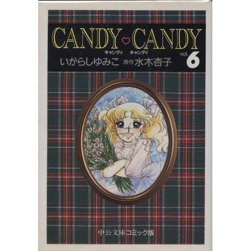 キャンディ・キャンディ (6)  中公文庫―コミック版の詳細を見る