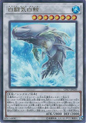 遊戯王カード CP17-JP020 白闘気白鯨(ウルトラレア)遊戯王VRAINS [COLLECTORS PACK 2017]