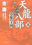 天龍八部〈5〉草原の王国 (徳間文庫)