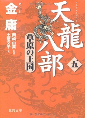 天龍八部〈5〉草原の王国 (徳間文庫)の詳細を見る