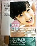直筆サイン入り・前島亜美写真集【あみた】SUPER☆GIRLS