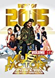 MUSIC FACTORY VOL.17 -BEST MUSIC VIDEOS OF 2015-