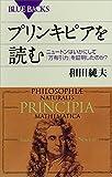 プリンキピアを読む ニュートンはいかにして「万有引力」を証明したのか? (ブルーバックス)