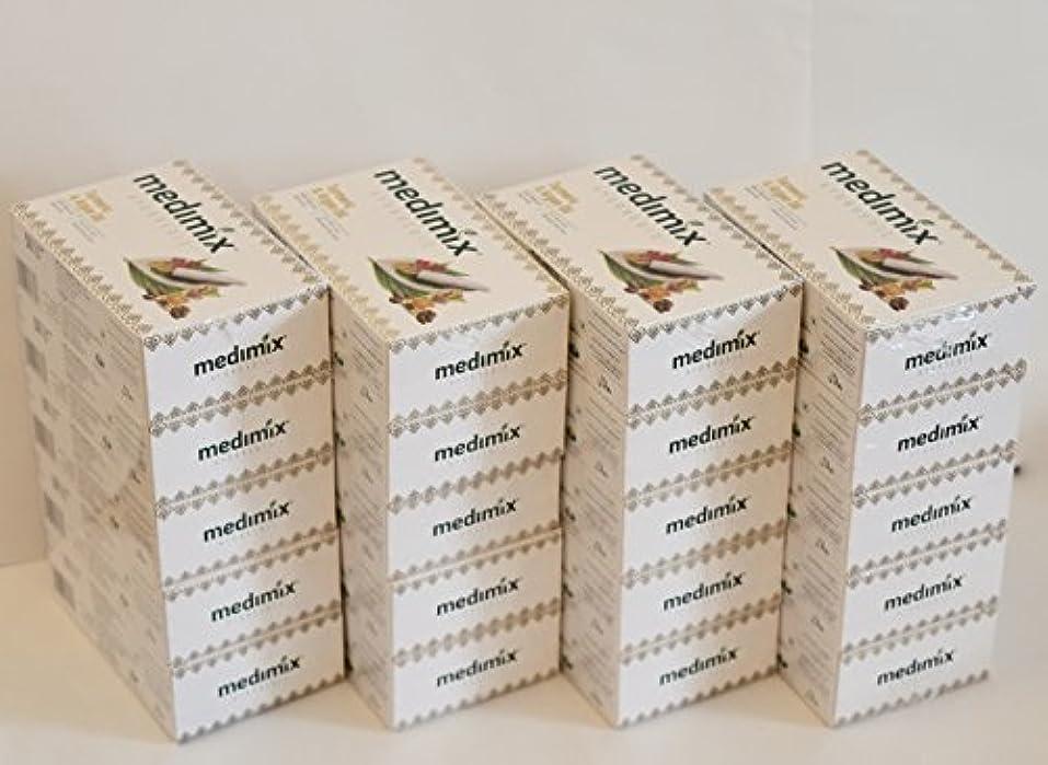 遡る地雷原大騒ぎMEDIMIX メディミックス アーユルヴェーダ ターメリック アンド アルガン石鹸(medimix AYURVEDA Turmeric & Argan) 125g 20個入り
