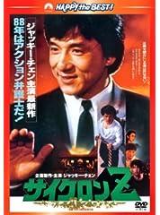サイクロンZ 〈日本語吹替収録版〉 [DVD]
