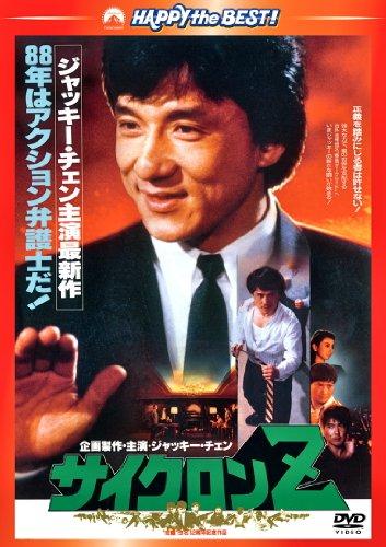 サイクロンZ 〈日本語吹替収録版〉 [DVD]の詳細を見る