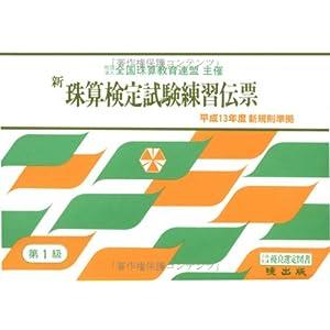 新珠算検定試験練習伝票 1級編 (全国珠算教育連盟主催 珠算検定試験)
