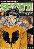 SHOUT! 5 (ヤングキングコミックス)