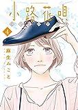 小路花唄 コミック 1-4巻セット [コミック] 麻生みこと