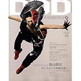 DDD (ダンスダンスダンス) 2009年 03月号 [雑誌]