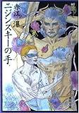 ニジンスキーの手 (角川文庫 緑 376-1)