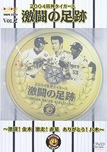 週刊トラトラタイガース特別号2004 VOL.2 2004阪神タイガース 激闘の足跡!~激闘!金本 激走!赤星 ありがとう八木~ [DVD]