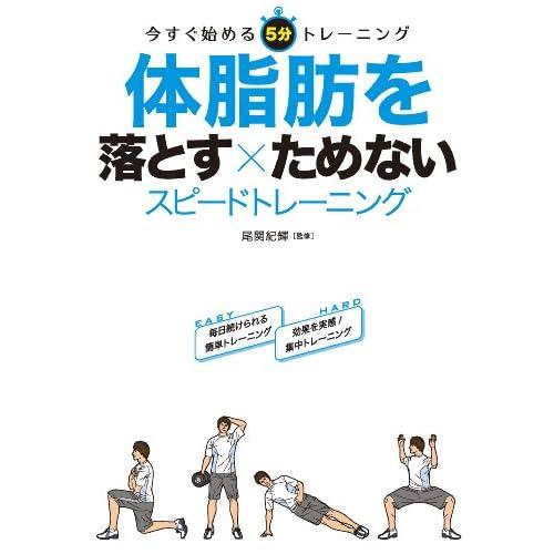 体脂肪を落とす×ためない スピードトレーニング