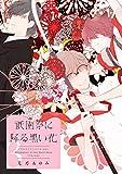 祇園祭に降る黒い花(3) (ウィングス・コミックス)
