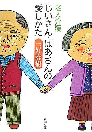 老人介護 じいさん・ばあさんの愛しかた (新潮文庫)の詳細を見る